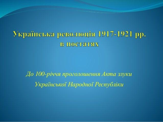 До 100-річчя проголошення Акта злуки Української Народної Республіки