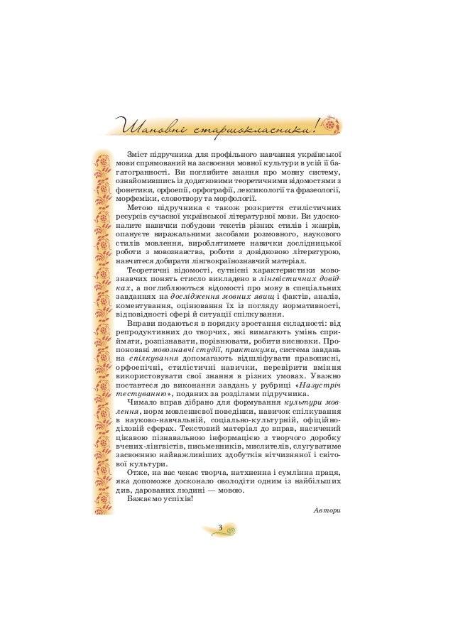 Зміст підручника для профільного навчання української мови спрямований на  засвоєння мовної культури в усій її ба ... 2fe9e7b5305ea