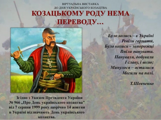 ВІРТУАЛЬНА ВИСТАВКА ДО ДНЯ УКРАЇНСЬКОГО КОЗАЦТВА Було колись – в Україні Ревіли гармати, Було колись – запорожці Вміли пан...