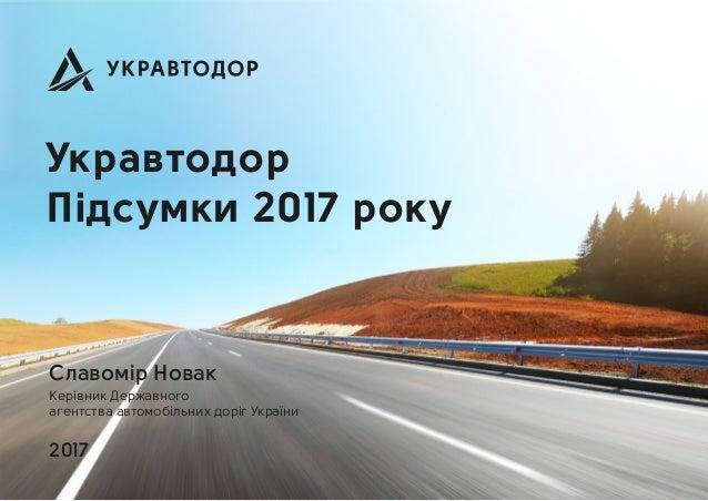 Укр втодор Підсумки 2017 року Сл вомір Нов к Керівник Держ вного гентств втомобільних доріг Укр їни 2017