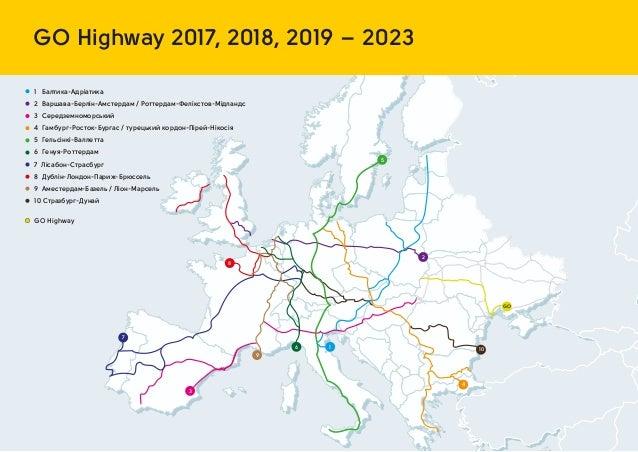 GO Highway 2017, 2018, 2019 – 2023 1 Б лтик - дрі тик 2 В рш в -Берлін- мстерд м / Роттерд м-Фелікстов-Мідл ндс 3 Середзем...