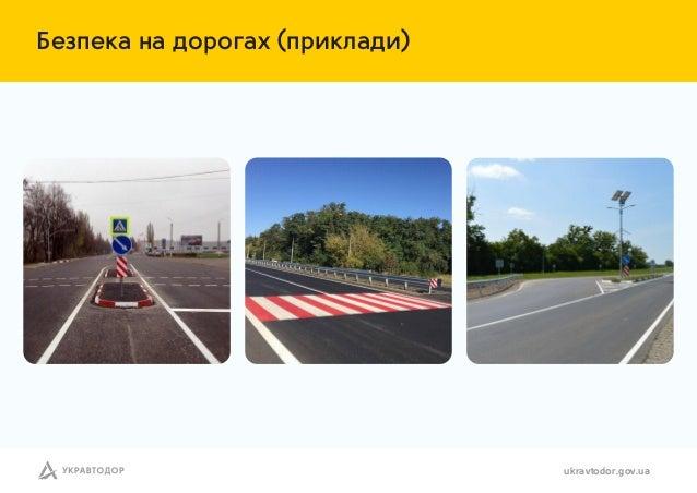 Безпек н дорог х (прикл ди) ukravtodor.gov.ua