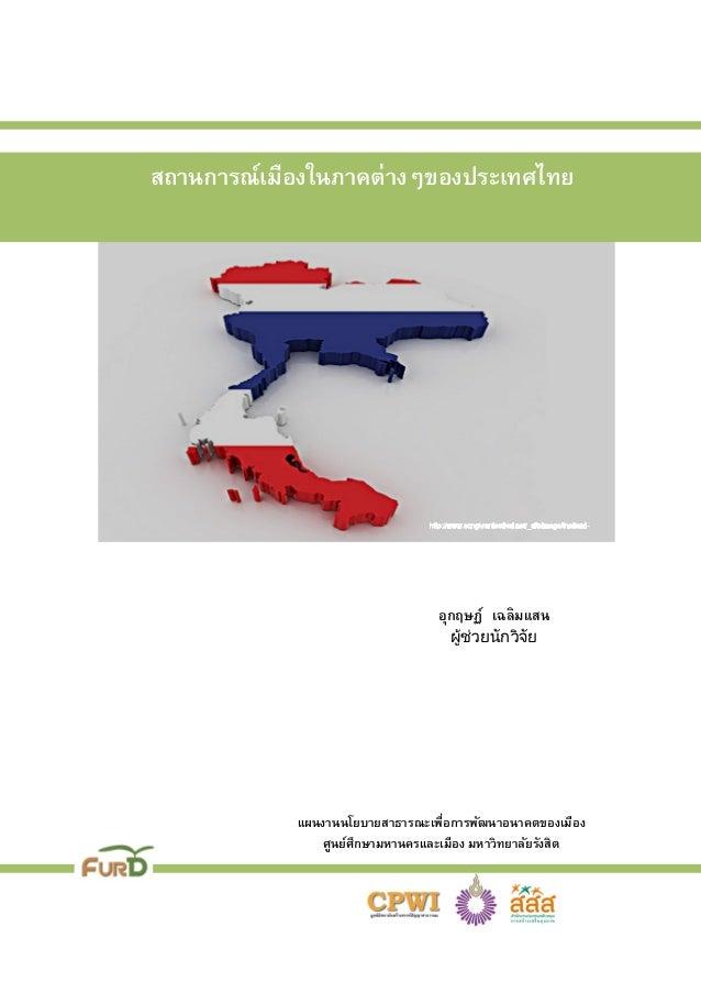 สถานการณ์เมืองในภาคต่างๆของประเทศไทย  อุกฤษฏ์ เฉลิมแสน  ผู้ช่วยนักวิจัย  แผนงานนโยบายสาธารณะเพืÉอการพัฒนาอนาคตของเมือง  ศู...