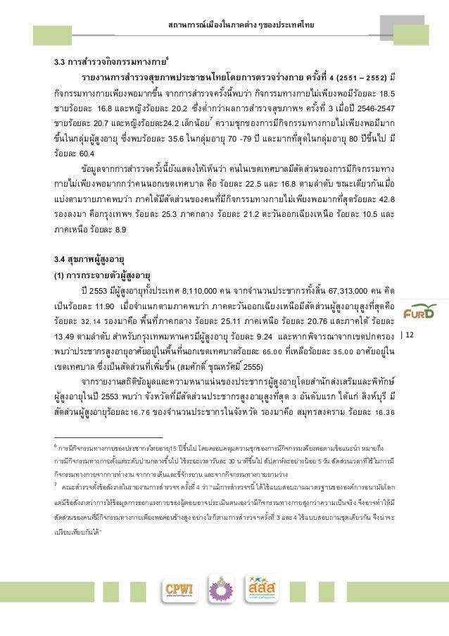 สถานการณ์เมืองในภาคต่างๆของประเทศไทย    12  3.3 การสำรวจกิจกรรมทางกาย6  รายงานการสำรวจสุขภาพประชาชนไทยโดยการตรวจร่างกาย คร...