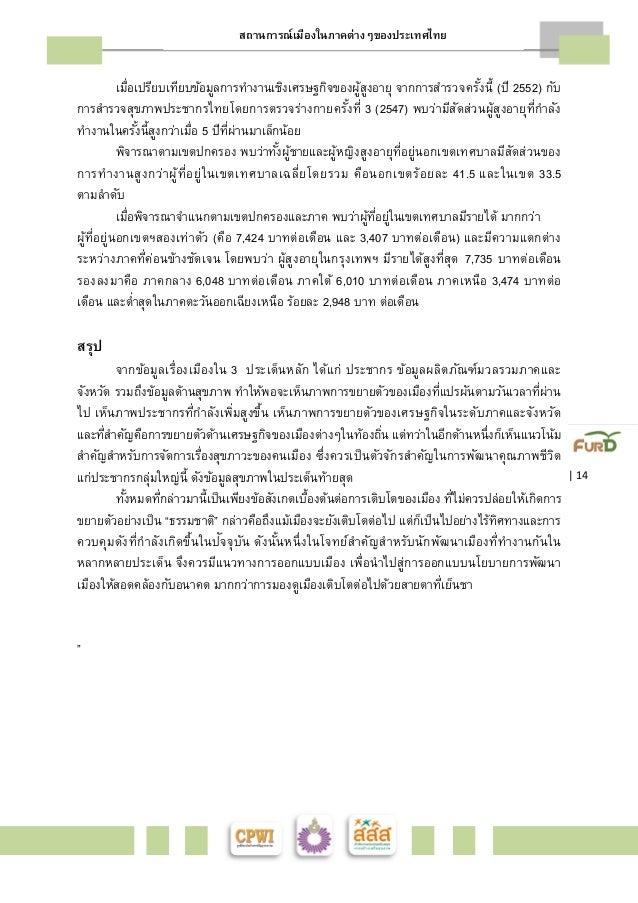 สถานการณ์เมืองในภาคต่างๆของประเทศไทย    14  เมืÉอเปรียบเทียบข้อมูลการทำงานเชิงเศรษฐกิจของผู้สูงอายุ จากการสำรวจครังÊนีÊ (ป...
