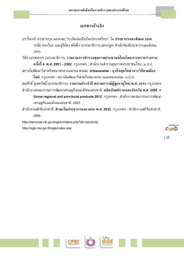 """สถานการณ์เมืองในภาคต่างๆของประเทศไทย    15  เอกสารอ้างอิง  ปราโมทย์ ประสาทกุล และคณะ.""""ระเบิดคนเมืองในประเทศไทย"""". ใน ประชาก..."""