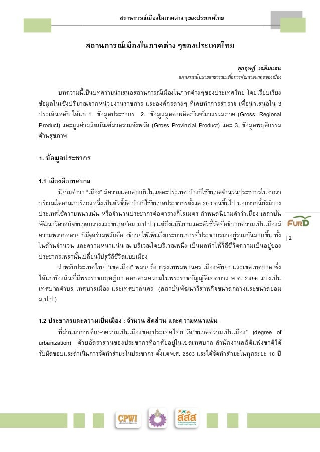สถานการณ์เมืองในภาคต่างๆของประเทศไทย    2  สถานการณ์เมืองในภาคต่างๆของประเทศไทย  อุกฤษฏ์ เฉลิมแสน  แผนงานนโยบายสาธารณะเพือ...