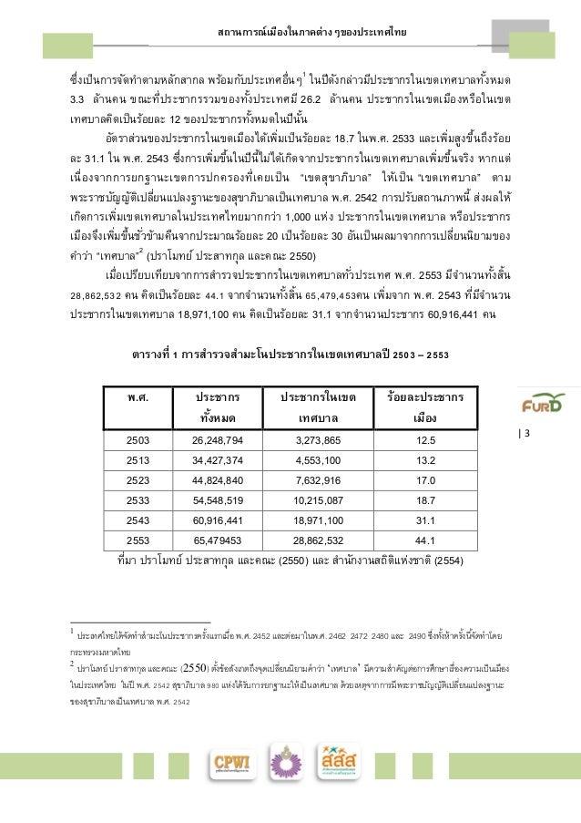 สถานการณ์เมืองในภาคต่างๆของประเทศไทย    3  ซึงÉเป็นการจัดทำตามหลักสากล พร้อมกับประเทศอืÉนๆ1 ในปีดังกล่าวมีประชากรในเขตเทศบ...