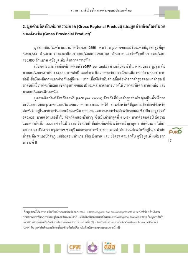 สถานการณ์เมืองในภาคต่างๆของประเทศไทย    7  2. มูลค่าผลิตภัณฑ์มวลรวมภาค (Gross Regional Product) และมูลค่าผลิตภัณฑ์มวล  รวม...