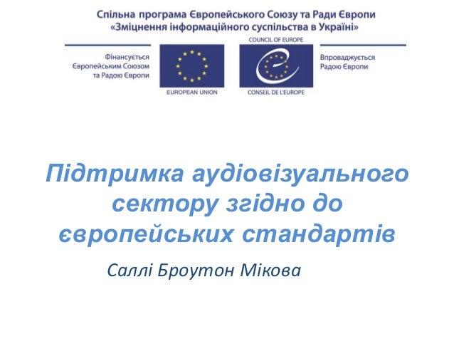 Підтримка аудіовізуального сектору згідно до європейських стандартів Саллі Броутон Мікова