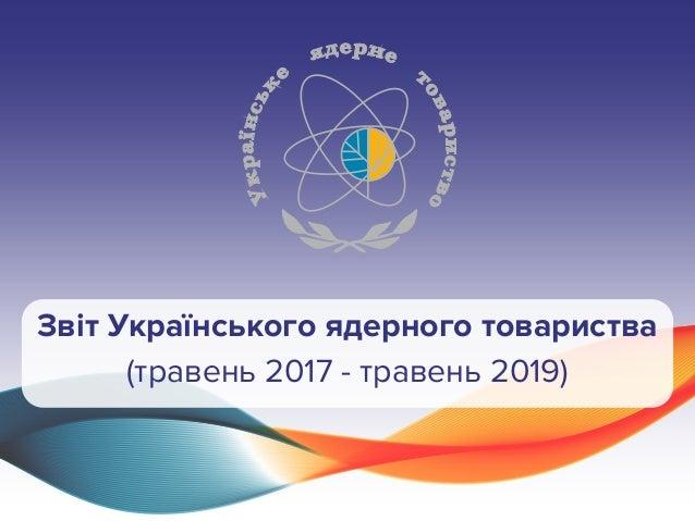 Звіт Українського ядерного товариства (травень 2017 - травень 2019)