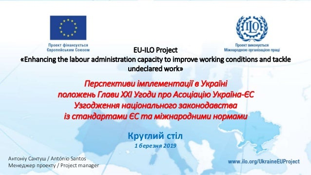 EU-ILO Project «Enhancing the labour administration capacity to improve working conditions and tackle undeclared work» Ант...