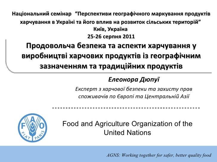 """Національний семінар   """"Перспективи географічного маркування продуктів харчування в Україні та його вплив на розвиток сіль..."""