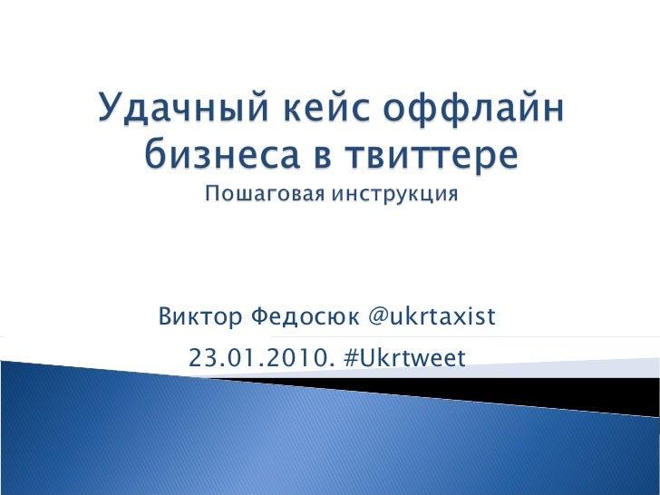 Виктор Федосюк  @ukrtaxist 23.01.2010.  #Ukrtweet
