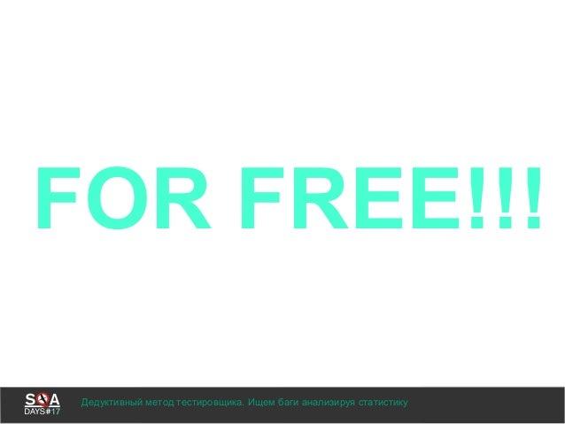 Дедуктивный метод тестировщика. Ищем баги анализируя статистику FOR FREE!!!
