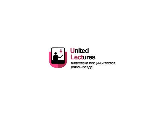 ulect.ru •Видеотека лекций и тестов •Пользовательский раздел •Закладки и комментарии •Слайды синхронизованы с видео •Интер...