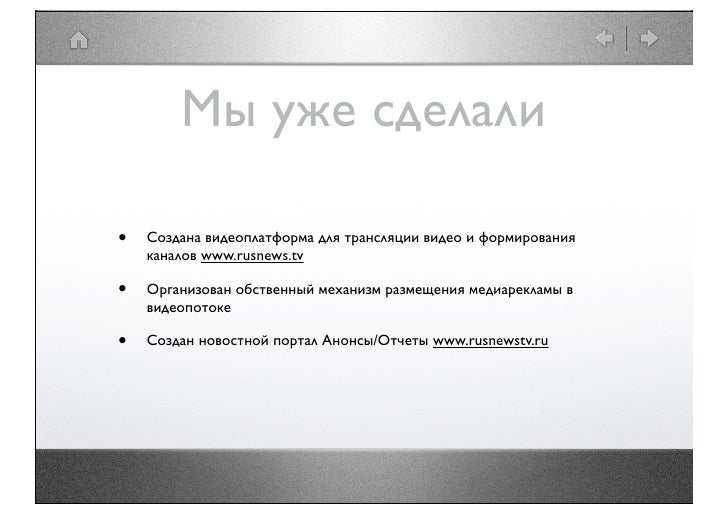 Мы уже сделали•   Создана видеоплатформа для трансляции видео и формирования    каналов www.rusnews.tv•   Организован обст...
