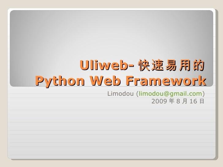 Uliweb- 快速易用的 Python Web Framework Limodou ( [email_address] ) 2009 年 8 月 16 日