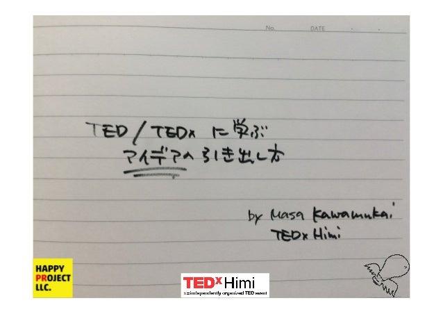 http://amzn.to/2eLxVeY TED TALKS 学 TED公式 単行本 – 2016/7/15 (著), 関 美和 (翻訳)