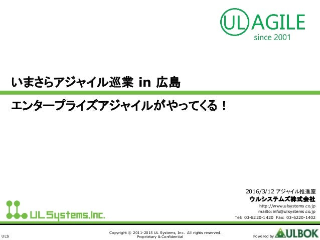 ULS Copyright © 2011-2015 UL Systems, Inc. All rights reserved. Proprietary & Confidential Powered by いまさらアジャイル巡業 in 広島 エン...