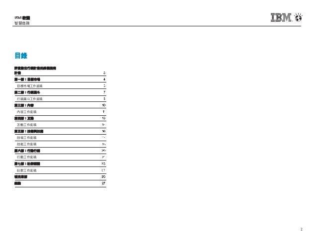 IBM 評量數位行銷計畫的終極指南