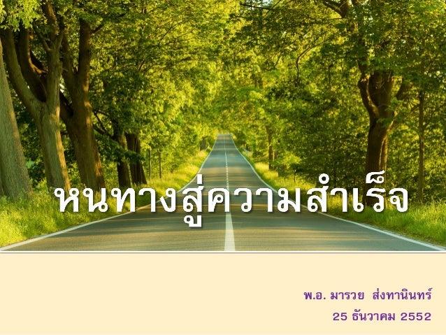 พ.อ. มารวย ส่งทานินทร์ 25 ธันวาคม 2552