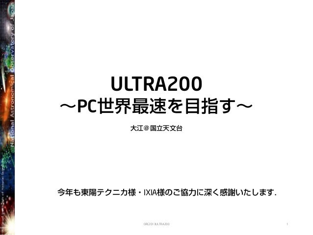ULTRA200~PC世界最速を目指す~大江@国立天文台ORC2013ULTRA200 1今年も東陽テクニカ様・IXIA様のご協力に深く感謝いたします.