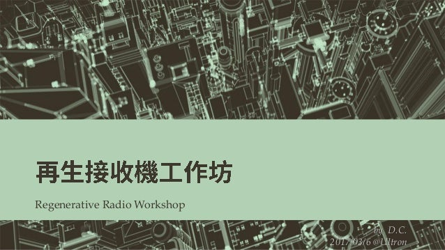 Regenerative Radio Workshop by D.C. 2017/03/6 @Ultron