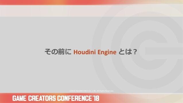 大規模ゲーム開発におけるHoudini活用事例