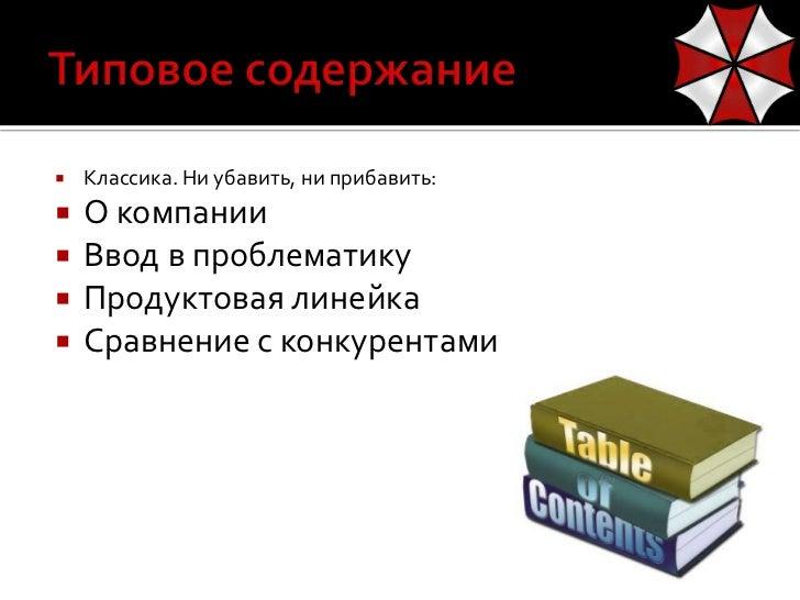 Обзор продуктов компании Umbrella security Slide 2