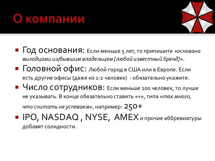 Обзор продуктов компании Umbrella security Slide 3
