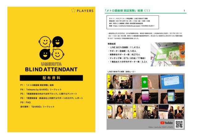 BLIND ATTENDANT:配布資料