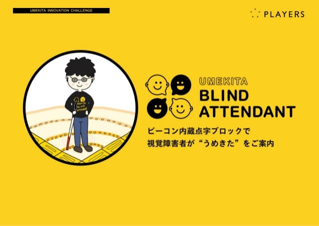 BLIND ATTENDANT:UMEKITA INNOVATION CHALLENGE 優秀賞