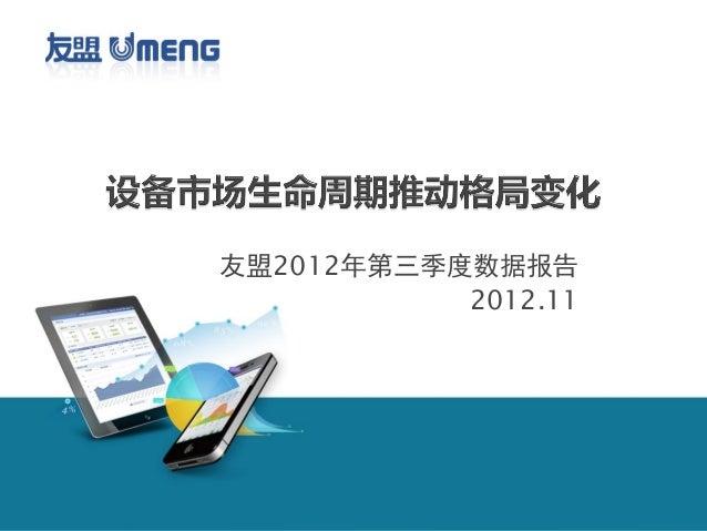 友盟2012年第三季度数据报告 2012.11