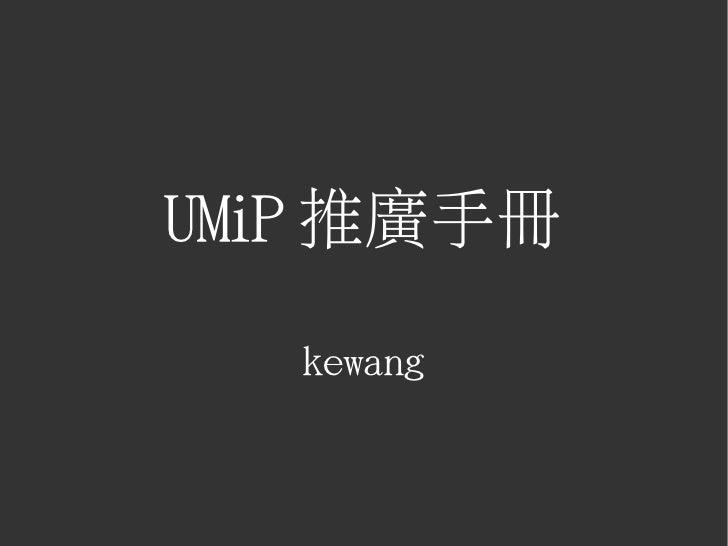 UMiP 推廣手冊     kewang