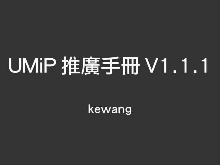 UMiP 推廣手冊 V1.1.1        kewang
