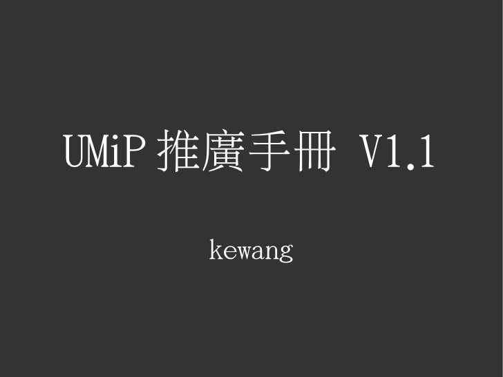 UMiP 推廣手冊 V1.1       kewang
