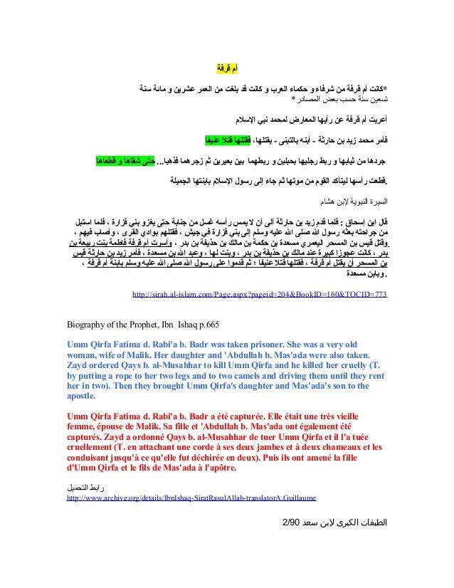 أم قرفة                       *كانت أم قرفة من شرفاء و حكماء العرب و كانت قد بلغت من العمر عشرين و مائة سنة           ...