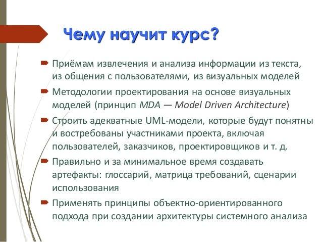 Чему научит курс?  Приёмам извлечения и анализа информации из текста, из общения с пользователями, из визуальных моделей ...