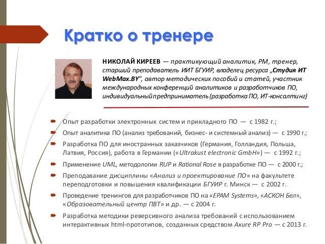 Кратко о тренере  Опыт разработки электронных систем и прикладного ПО — с 1982 г.;  Опыт аналитика ПО (анализ требований...