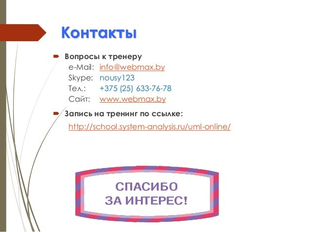 Контакты  Вопросы к тренеру e-Mail: info@webmax.by Skype: nousy123 Тел.: +375 (25) 633-76-78 Сайт: www.webmax.by  Запись...
