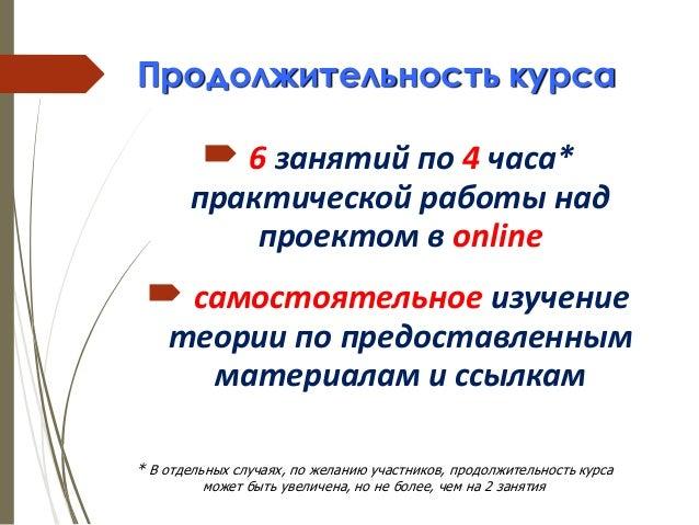  6 занятий по 4 часа* практической работы над проектом в online  самостоятельное изучение теории по предоставленным мате...