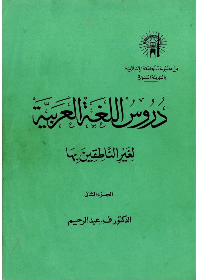 Umm Zakkee's Notes to Madeenah Arabic Book Two (2) http://www.fatwa-online.com