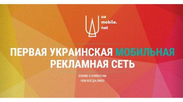 Рынок мобильной рекламы По прогнозу PricewaterhouseCoopers, в 2016 году мобильная реклама будет составлять десятую часть в...