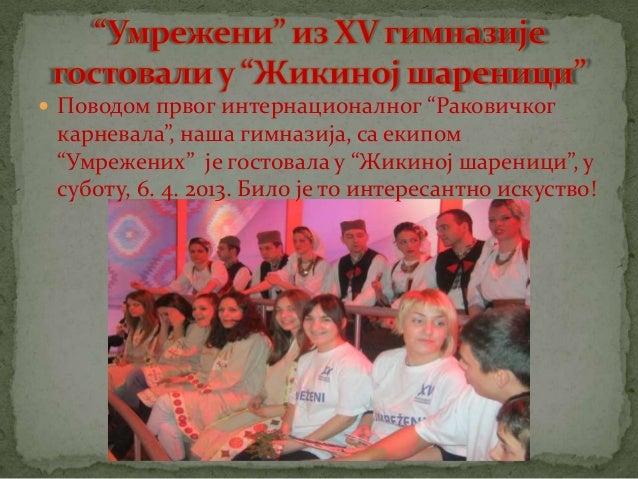 """ Поводом првог интернационалног """"Раковичкогкарневала"""", наша гимназија, са екипом""""Умрежених"""" је гостовала у """"Жикиној шарен..."""