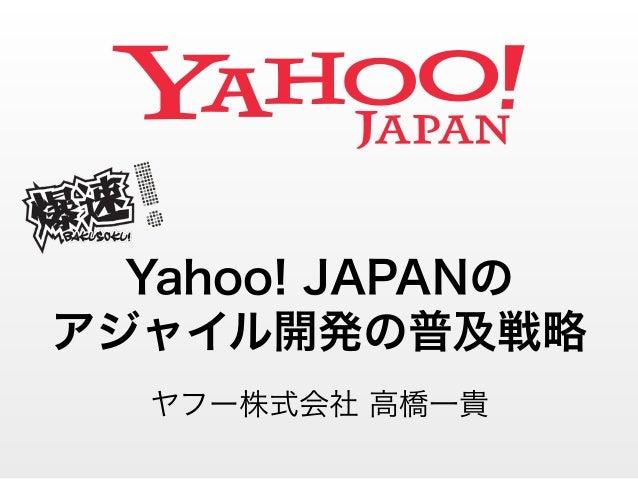 Yahoo! JAPANの  アジャイル開発の普及戦略  ヤフー株式会社 高橋一貴  C  ! ロゴ  C  Yellow 355 C  PANTONE:C94%+100%  R0・G157・B66  PANTONE:Process Cyan ...