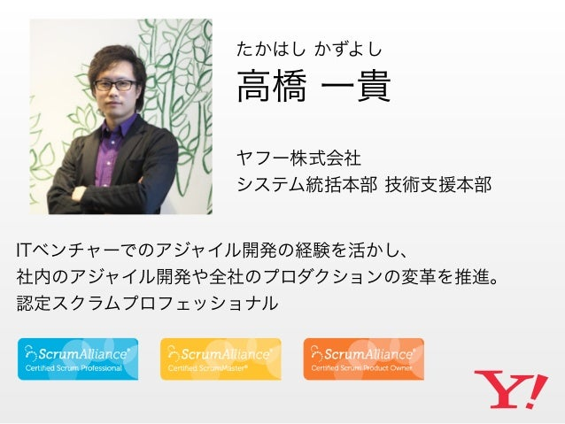 Yahoo! JAPAN の アジャイル開発の普及戦略 Slide 2