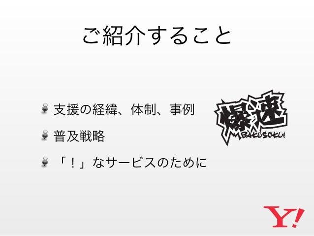 Yahoo! JAPAN の アジャイル開発の普及戦略 Slide 3
