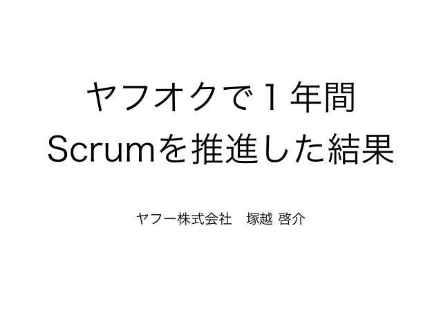 ヤフオクで1年間  Scrumを推進した結果  ヤフー株式会社 塚越 啓介
