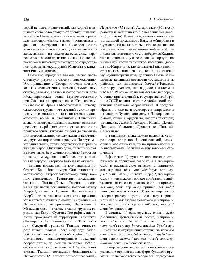 ИРАНСКИЕ ЯЗЫКИ КАВКАЗА:ИСТОРИЯ ИЗУЧЕНИЯ ТАЛЫШСКОГО ЯЗЫКА А. А. Умняшкин Slide 2